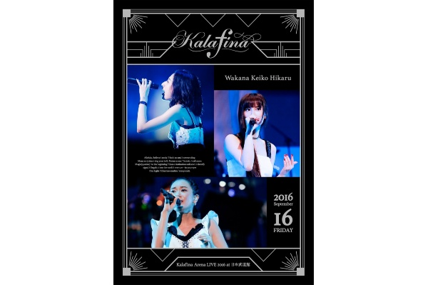 2017/03 BDソフト Kalafina Arena LIVE 2016 at 日本武道館 Blu-ray 2000円買取
