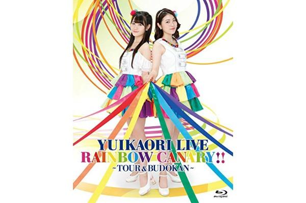 2017/03 BDソフト ゆいかおり LIVE「RAINBOW CANARY!!」~ツアー&日本武道館~ Blu-ray 2000円買取