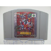 """N64 スーパーロボット大戦64</br>ソフトのみ</br><font size=""""6px"""" color=""""yellow"""">400円</font>"""