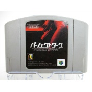 "N64 パーフェクトダーク(ハイレゾパック無し)</br>ソフトのみ</br><font size=""6px"" color=""yellow"">1500円</font>"