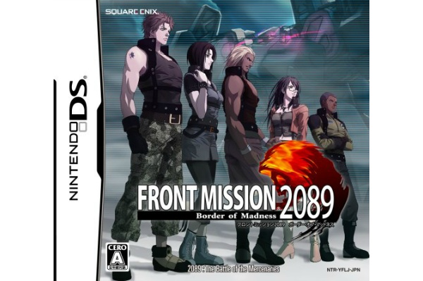 ds_frontmission2089