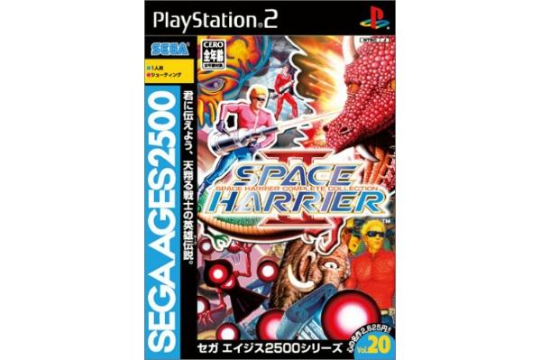 2017/05 PS2 セガエイジス 2500シリーズ Vol.20 スペースハリアーII ~スペースハリアーコンプリートコレクション~ 3800円買取