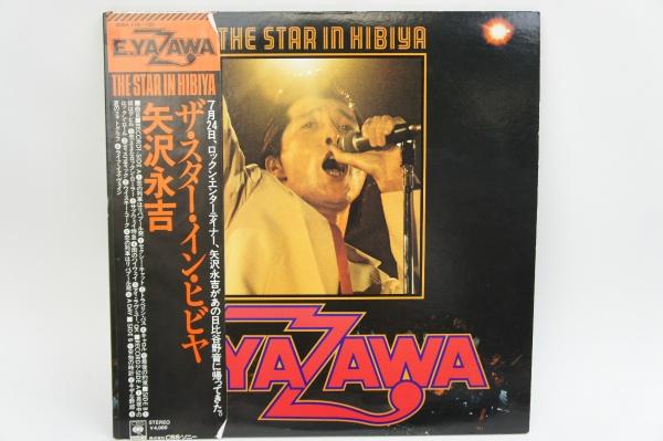 LP 矢沢永吉 ザ・スター・イン・ヒビヤ