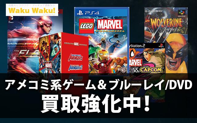 アメコミ系ゲーム&ブルーレイ/DVD買取強化中!!