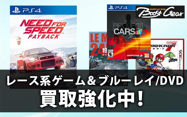 レース系ゲーム&ブルーレイ/DVD買取強化中!!