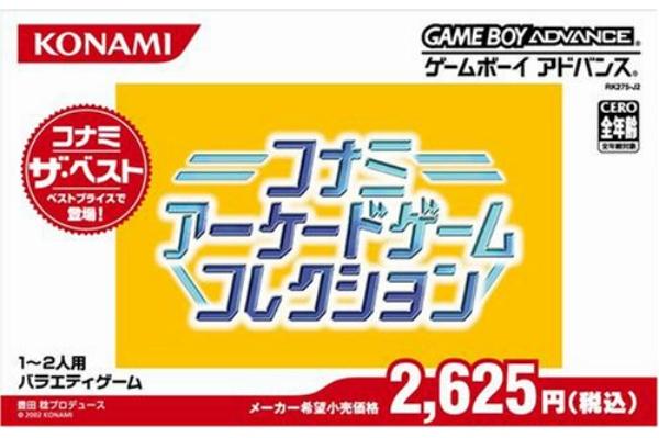 2017/09 GBA用ソフト コナミアーケードゲームコレクション コナミ ザ ベスト 箱説付き 1800円買取