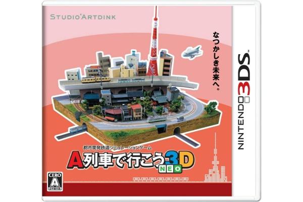 2017/10 3DSソフト A列車で行こう3D NEO 1500円買取