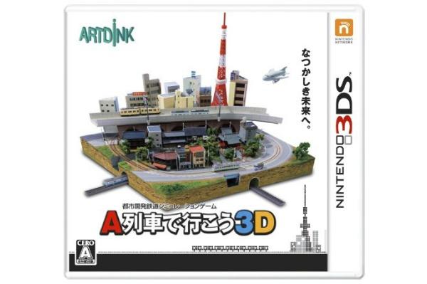 2017/10 3DSソフト A列車で行こう3D 1200円買取