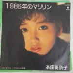 honda_minako_1986