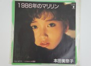 EP 本田美奈子 1986年のマリリン