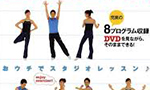 エクササイズDVD・Blu-ray買取