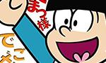 赤塚不二夫関連作品DVD・Blu-ray買取