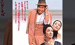 渥美清関連作品DVD・Blu-ray買取