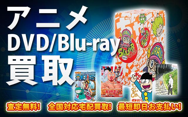 アニメDVD・Blu-ray買取|BOXやセットは得に買取強化中!