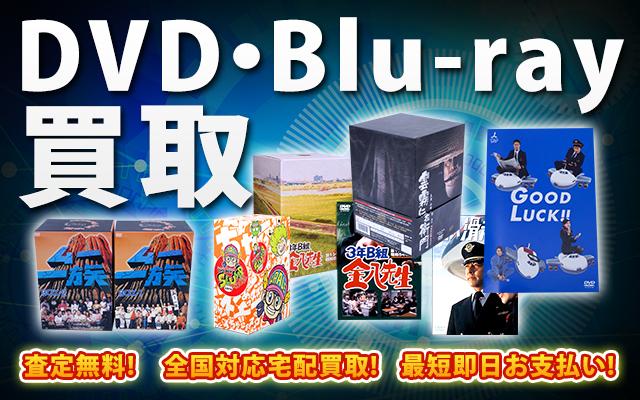 DVD・Blu-ray買取