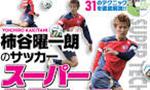 サッカーDVD・Blu-ray買取