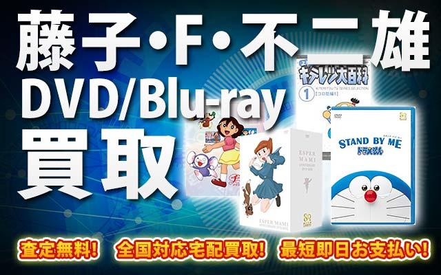 藤子・F・不二雄関連作品DVD・Blu-ray買取 BOXやセットは得に買取強化中!