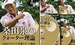 ゴルフDVD・Blu-ray買取