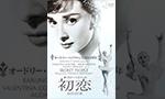 オードリーヘップバーン関連作品DVD・Blu-ray買取