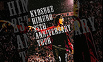 氷室京介DVD・Blu-ray買取