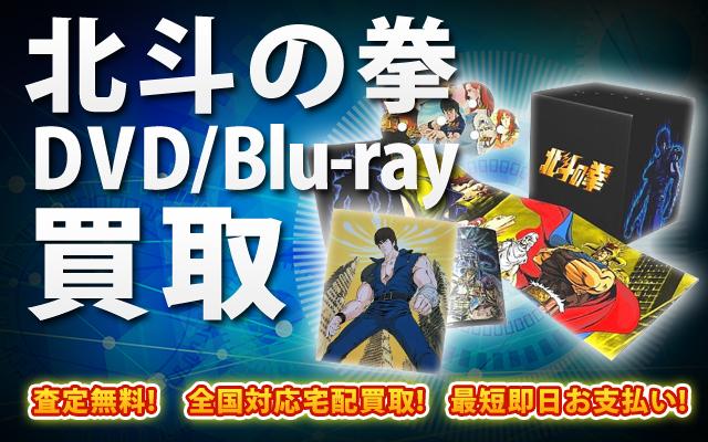 北斗の拳 DVD・Blu-ray買取 BOXやセットは得に買取強化中!