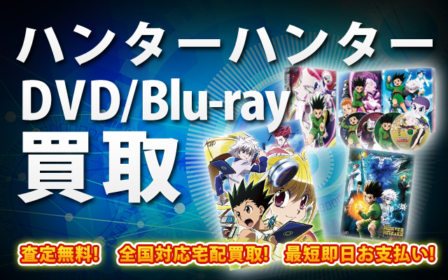 ハンターハンター DVD・Blu-ray買取|BOXやセットは得に買取強化中!