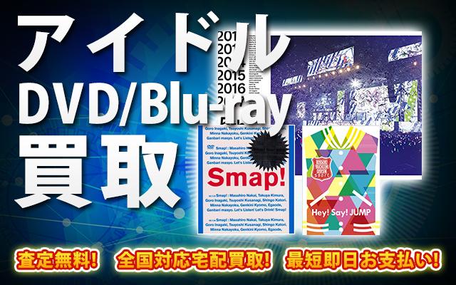 アイドルDVD・Blu-ray買取|BOXやセットは得に買取強化中!