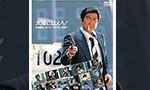 石原裕次郎連作品DVD・Blu-ray買取