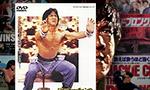 ジャッキーチェン関連作品DVD・Blu-ray買取
