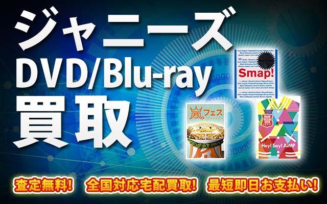 ジャニーズDVD・Blu-ray買取 BOXやセットは得に買取強化中!