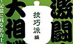 格闘技DVD・Blu-ray買取