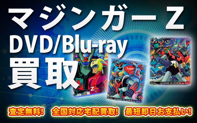 マジンガーZ DVD・Blu-ray買取|BOXやセットは得に買取強化中!