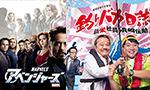 映画DVD・Blu-ray買取