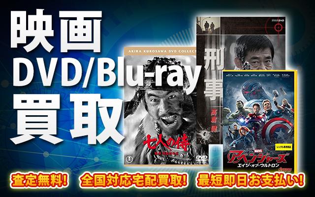 映画DVD・Blu-ray買取|BOXやセットは得に買取強化中!