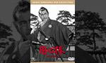 三船敏郎連作品DVD・Blu-ray買取