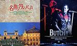 音楽DVD・Blu-ray買取