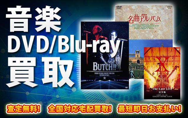 音楽DVD・ブルーレイ買取|クラシック、オペラ、バンドなど