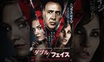 ニコラスケイジ関連作品DVD・Blu-ray買取