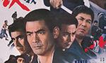 任侠DVD・Blu-ray買取