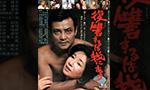 緒形拳関連作品DVD・Blu-ray買取