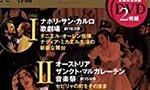 オペラDVD・Blu-ray買取