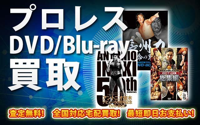 プロレスDVD・Blu-ray買取|BOXやセットは得に買取強化中!