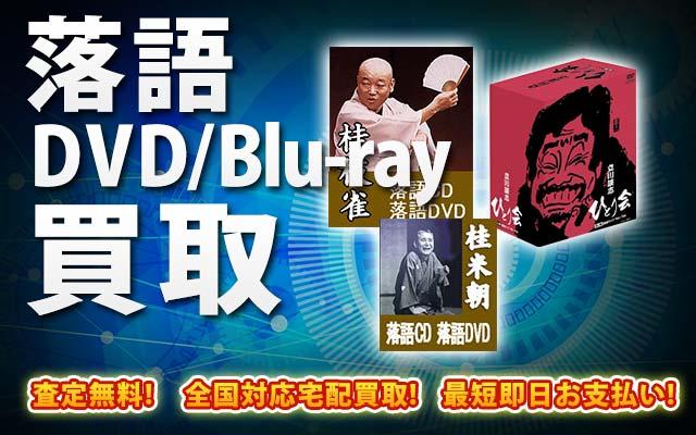 落語DVD・Blu-ray買取|BOXやセットは得に買取強化中!