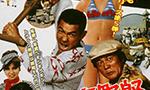 菅原文太関連作品DVD・Blu-ray買取