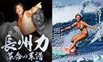 スポーツ・レジャーDVD・Blu-ray買取