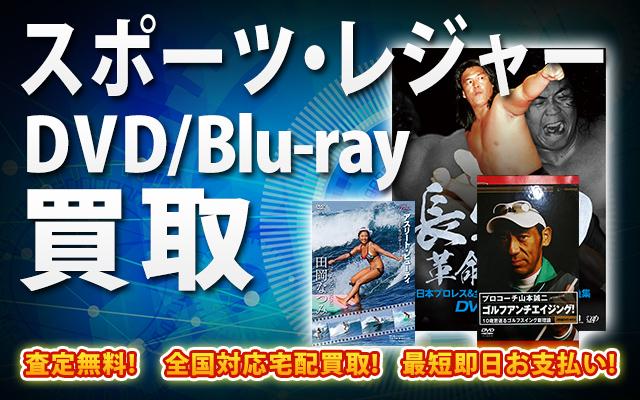 スポーツ、レジャーDVD・Blu-ray買取 BOXやセットは得に買取強化中!