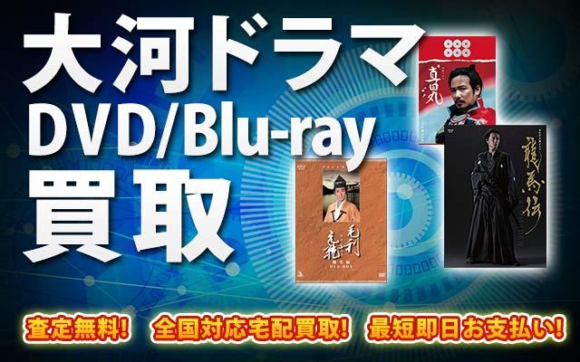 大河ドラマDVD・Blu-ray買取|BOXやセットは得に買取強化中!