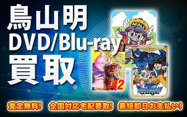 鳥山明関連作品DVD・Blu-ray買取 BOXやセットは得に買取強化中!