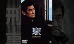 高倉健関連作品DVD・Blu-ray買取
