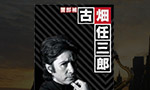 田村正和関連作品DVD・Blu-ray買取